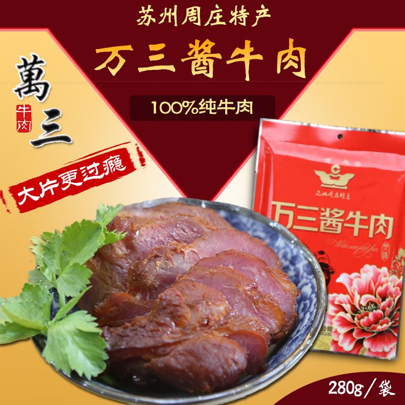 万三五香酱牛肉卤牛肉280克卤味熟食小吃零食肉类真空包装特产