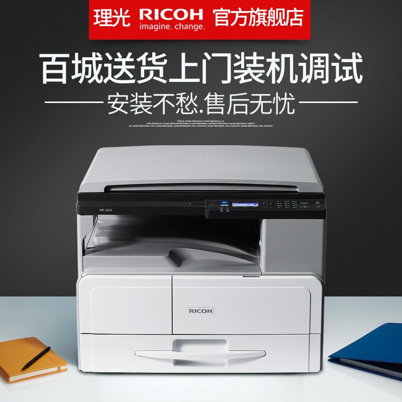 打印机一体机家用复印机扫描打印 A3A4 黑白激光复合机 MP2014 理光