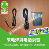 EC treasure wired landline telephone recording box telemarketing call center customer relationship management system