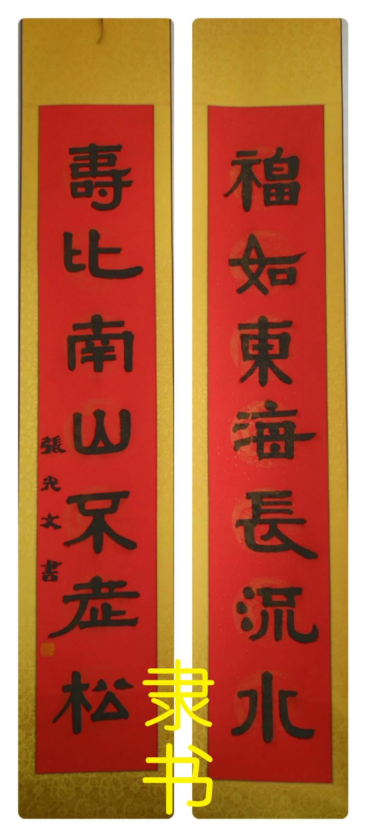 毛笔手写寿联祝寿对联老人做寿寿字贺寿过寿楷书隶书魏碑对联寿对