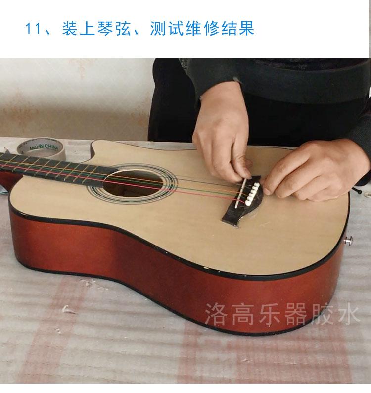 吉他专用胶琴码琴桥专用胶水吉他胶水强力吉他维修视频乐器胶水