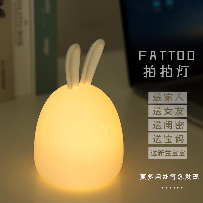 胖兔硅胶小夜灯充电婴儿喂奶灯拍拍减压插电创意梦幻卧室床头台灯