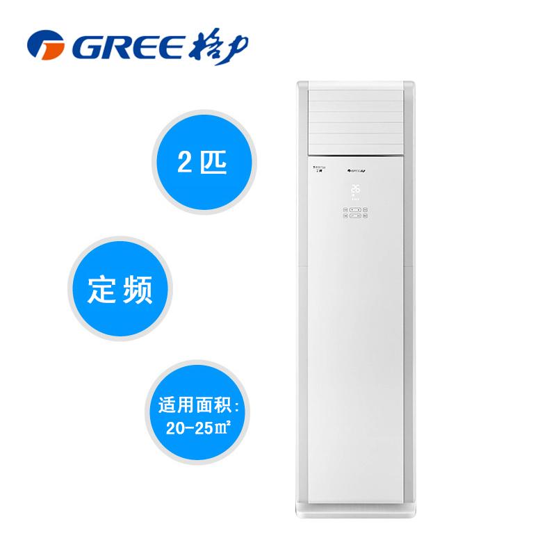 Gree/格力 KF-50LW/(50391)NhAa-3T爽2P定频冷暖立式柜机空调