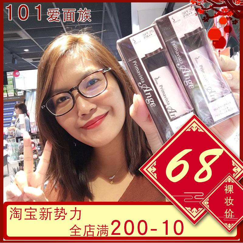 日本 Sofina 控油妝前乳 隔離防晒 隔離霜/乳 蘇菲娜 隔離 妝前乳