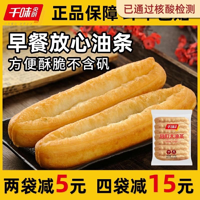 千味央厨油条半成品早餐家用速冻大油条生胚肯德基放心油条酥商用
