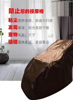 按摩通全套子家用椅套防尘万能罩式罩子罩艺按摩椅用布护套套保包