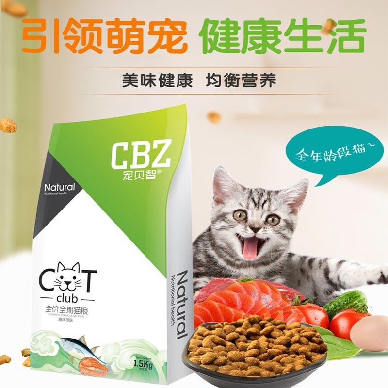 【】猫粮五谷鲜肉幼猫成猫美短发腮全阶段期天然粮3斤(L)优惠券