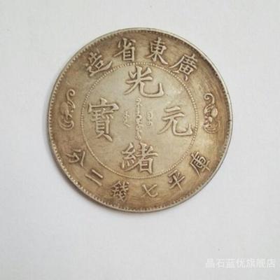银民国银元袁大头光绪元宝银币古钱币收藏古玩杂项大洋 mini 4