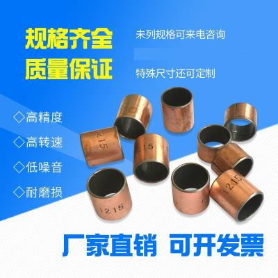Oil-bearing bush SF1 self-lubricating composite bushings wear collar oleaginous iron copper sleeve diameter inside 8/9/10/12
