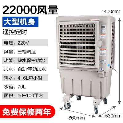 。家电落地式奶茶门口板扇商用空调店网吧型空调控制厂房水箱大型