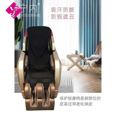 。按摩椅套罩家用全包套布艺更换翻新椅套子通用防尘布袋