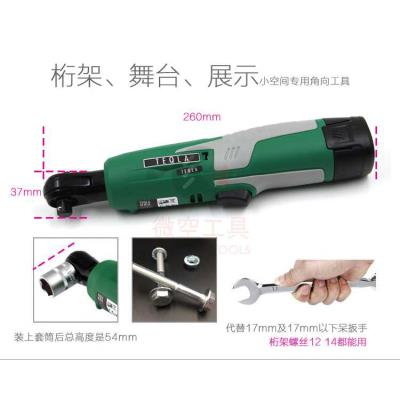 Ju Shengyuan Te Qi pull elbow 38 rechargeable ratchet wrench 108V lithium battery ratchet wrench 90 degree angle to electricity