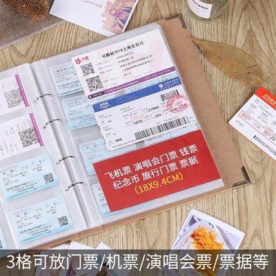 车票册子粮票收藏册邮票会员卡机票藏本集邮册保存票根存放插页。 mini 2