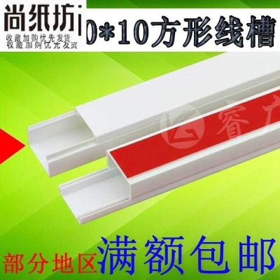 Newly thickened PVC20*10 wire trunking surface mounting square with adhesive flame retardant wiring trough wire box wall wiring trough