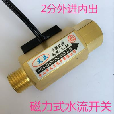 .1 inch water flow switch DN15 air flow switch 6 points water flow sensor all copper water flow sensor switch 4 points
