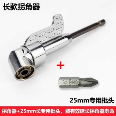 Accessories for bending and turning corner screwdriver adapter elbow hand drill electric wrench corner device joint strengthen multi-function