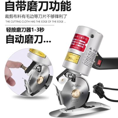 Servo electric scissors automatic sharpening cutting machine clothing cutting round knife scissors cutting cloth electric postal taxes leather type 90