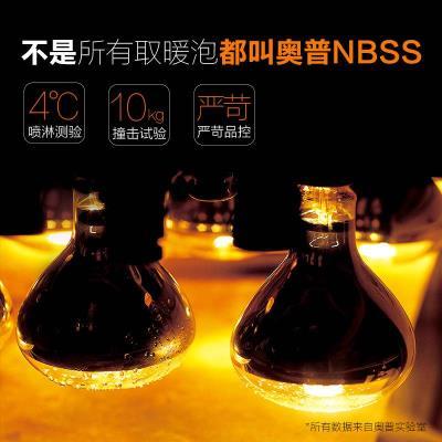 灯暖浴霸灯泡275W/245瓦NBSS标准红外取暖灯泡配件防水防爆