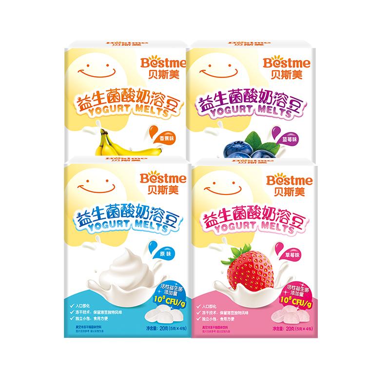 贝斯美小溶豆益生菌溶溶豆健康零食酸奶溶豆奶豆搭配6个月婴幼儿