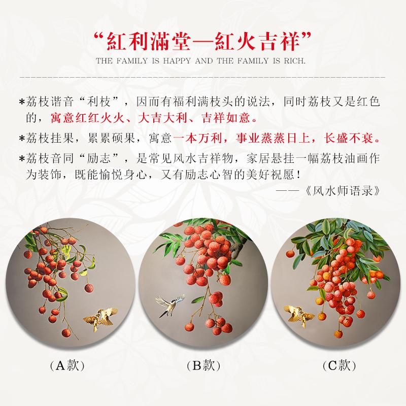 荔枝现代新中式玄关装饰画 客厅办公室圆形挂画 餐厅手绘壁画油画