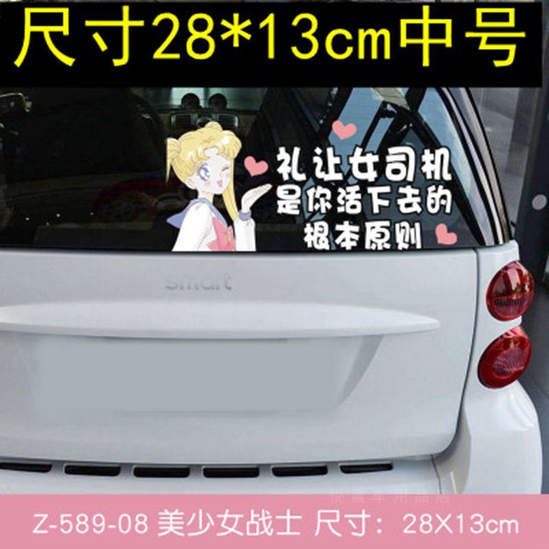 美少女新手女司机贴 实习新手上路汽车后窗贴纸宝宝婴儿