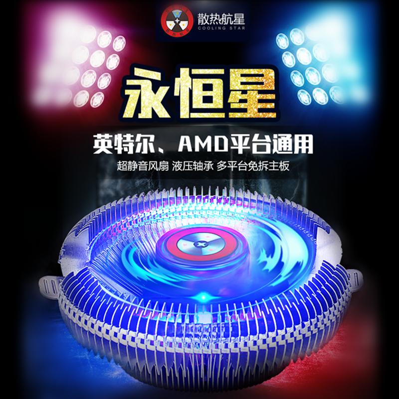 永恆星9CM藍光CPU風扇 適用於lnteI/AMD多平臺CPU散熱器風扇批發
