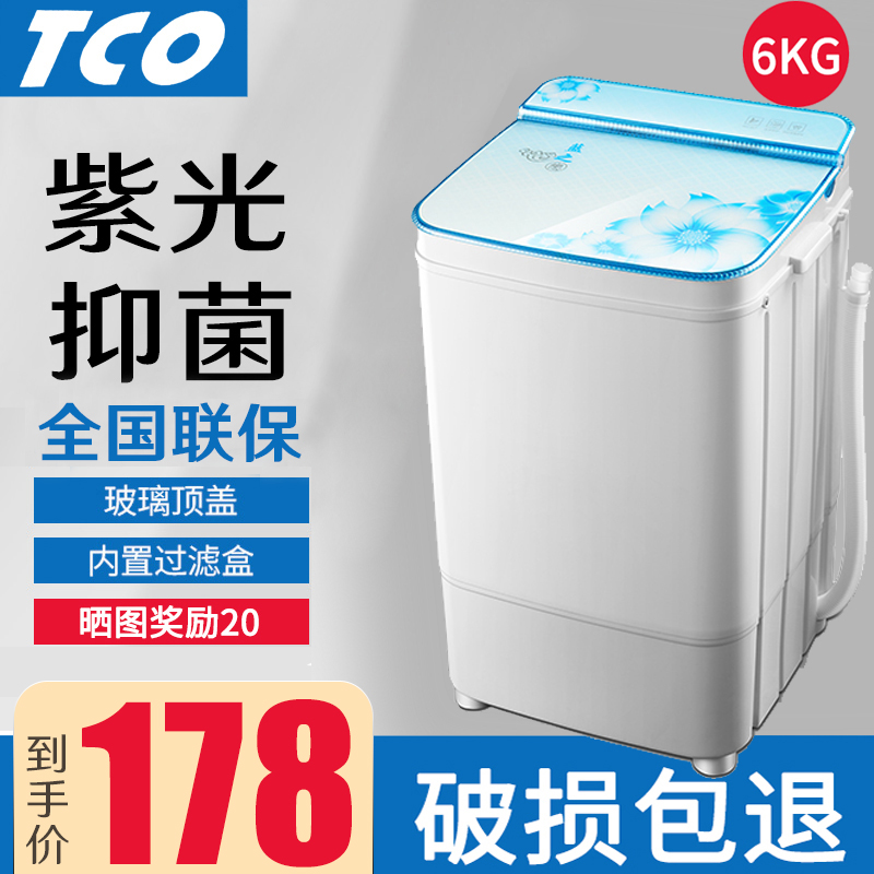 洗脱一体单筒单桶家用大容量半全自动小型迷你洗衣机 6KG 大容量 TCO