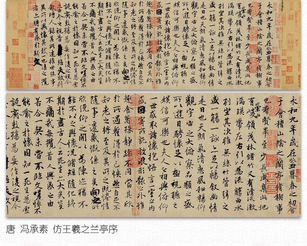 【清祺书】王羲之兰亭序中国风书画