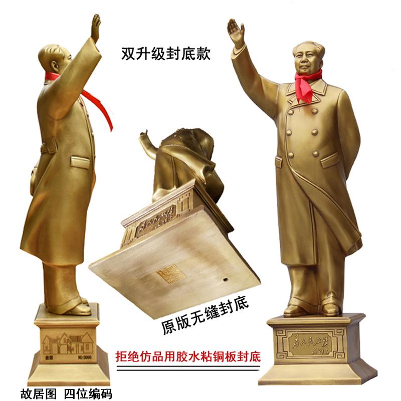 毛泽东雕塑像客厅镇宅办公室装饰品招财摆件 全身 毛主席铜像纯铜