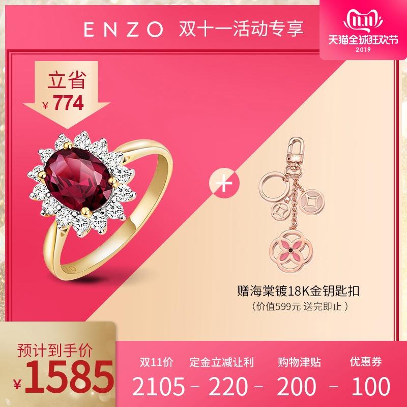 enzo珠宝 戴妃款18K金镶托帕石石榴石戒指女彩色宝石戒指 thumbnail