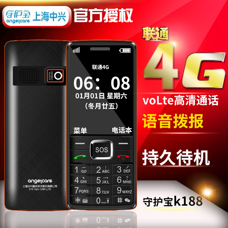 老人手机超长待机大字大声大屏老人手机正品老年机移动直板按键老年手机学生手机 4G 联通 K188 上海中兴 守护宝