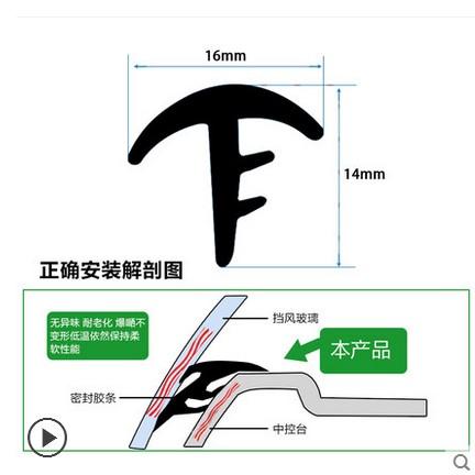 帕客适用于东风本田crv仪表台密封胶隔音减震防噪音条crv改装专用