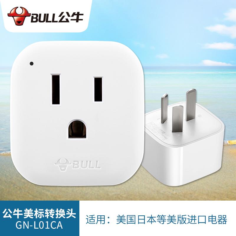 公牛美國轉中國標轉美標插座日本電器美版電腦手機充電插頭轉換器