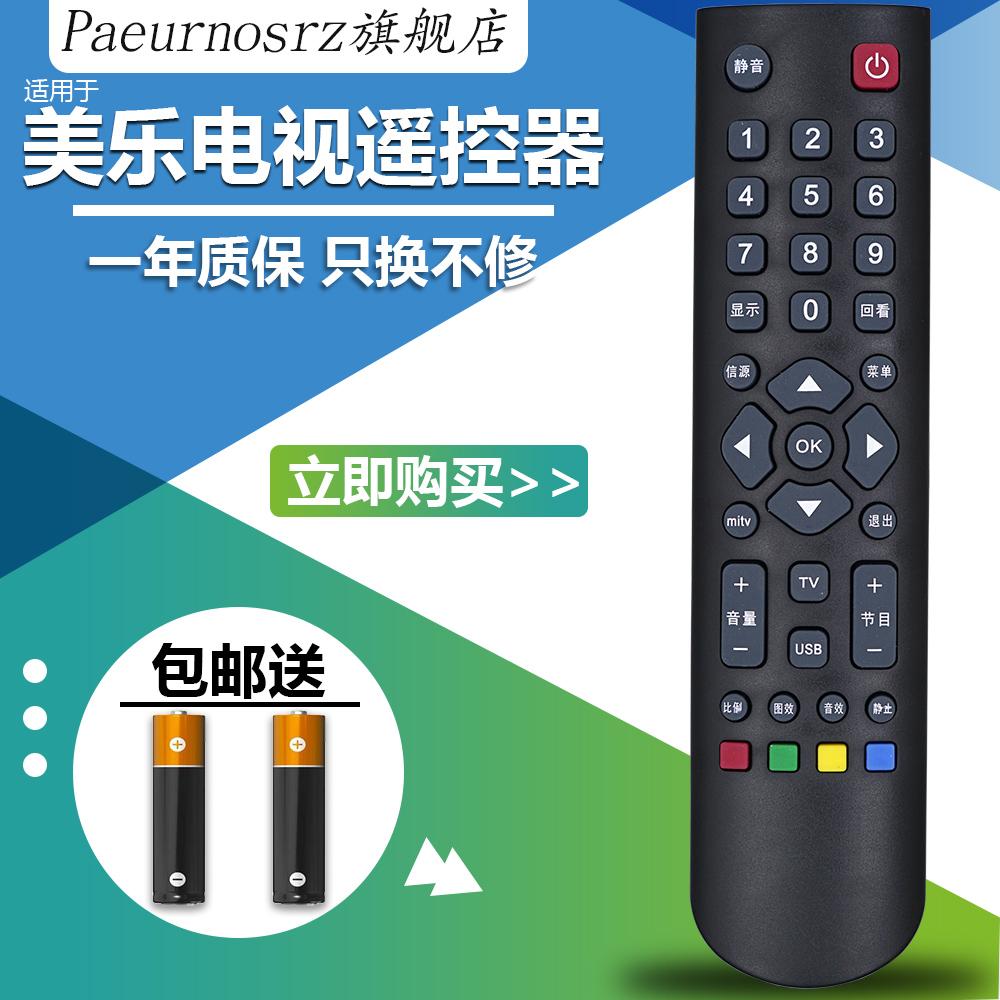 包郵Melody美樂3D液晶電視機遙控器板通用 RC200 LE32M20 lc32m02