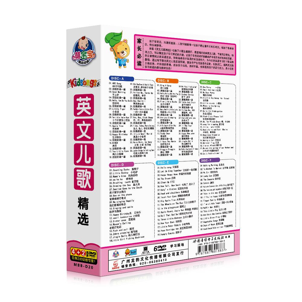 正版英文儿歌dvd 童谣高清学英语DVD早教启蒙教材光盘碟