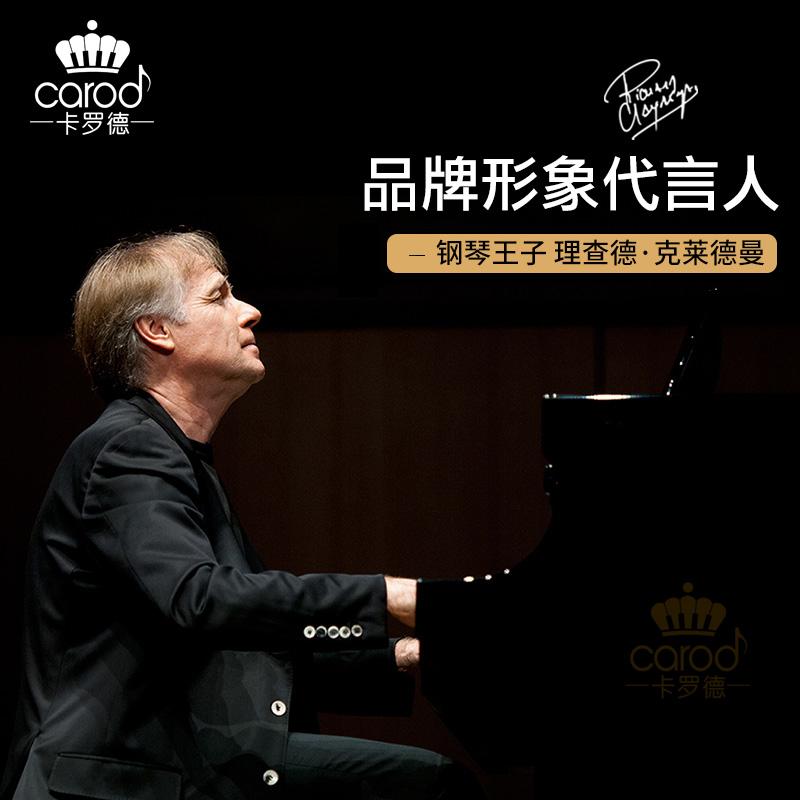 新品白色高端演奏品牌钢琴 i5 卡罗德智能云上钢琴 Carod