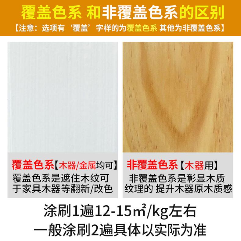 切瑞西木蜡油水性木器漆水性漆家具翻新漆金属漆清漆木漆油漆喷漆
