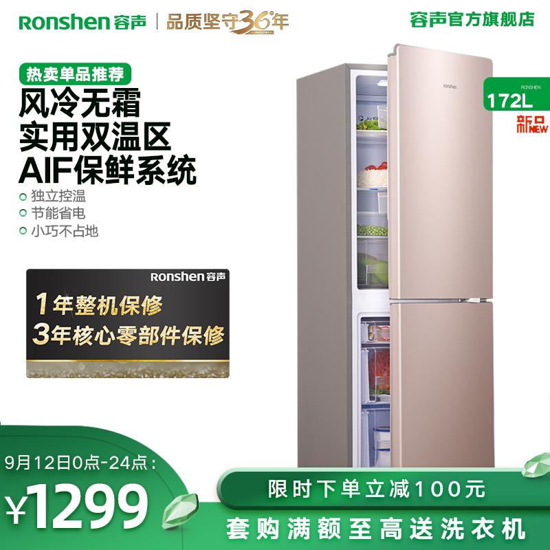 两门双门冰箱家用风冷节能小型无霜 172WD11D BCD 容声 Ronshen