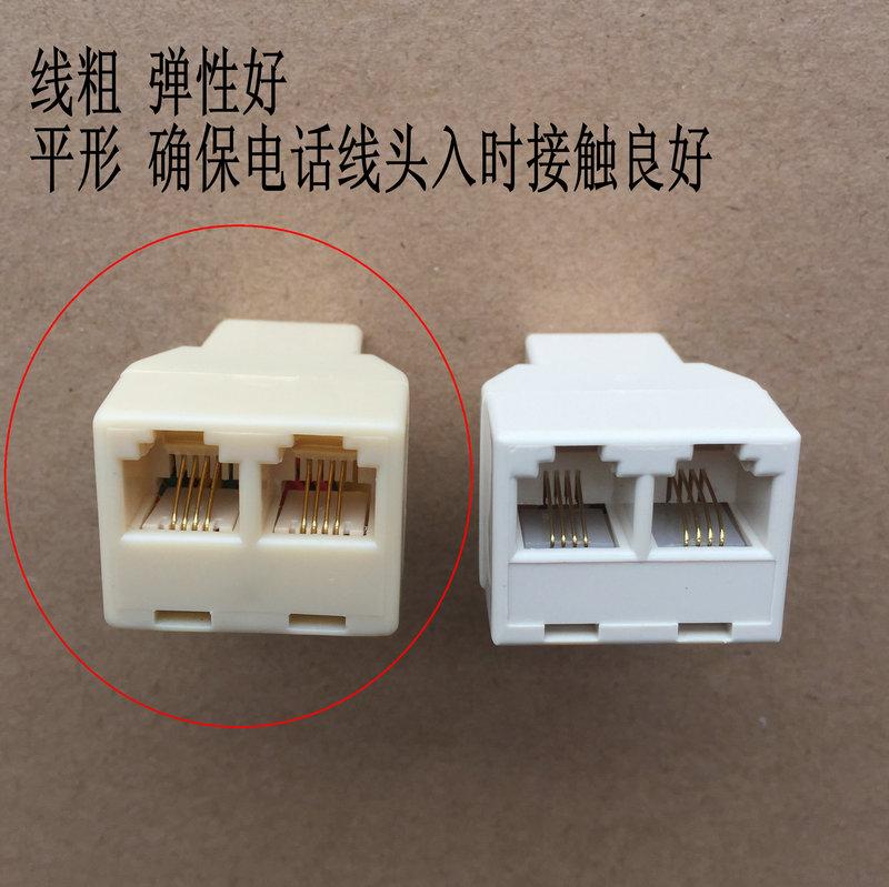 包邮电话线三通头3通 电话线1分2转接头 一分二转换头 分线盒器