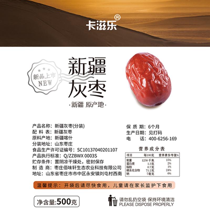 新疆红枣 特级红枣2500g一级优质大枣和田特产若羌灰枣包邮 No.2