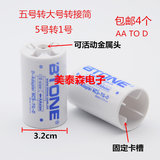 1 piece of 4 free shipping No. 5 to No. 1 battery converter / adapter tube AA to D type gas stove / water heater