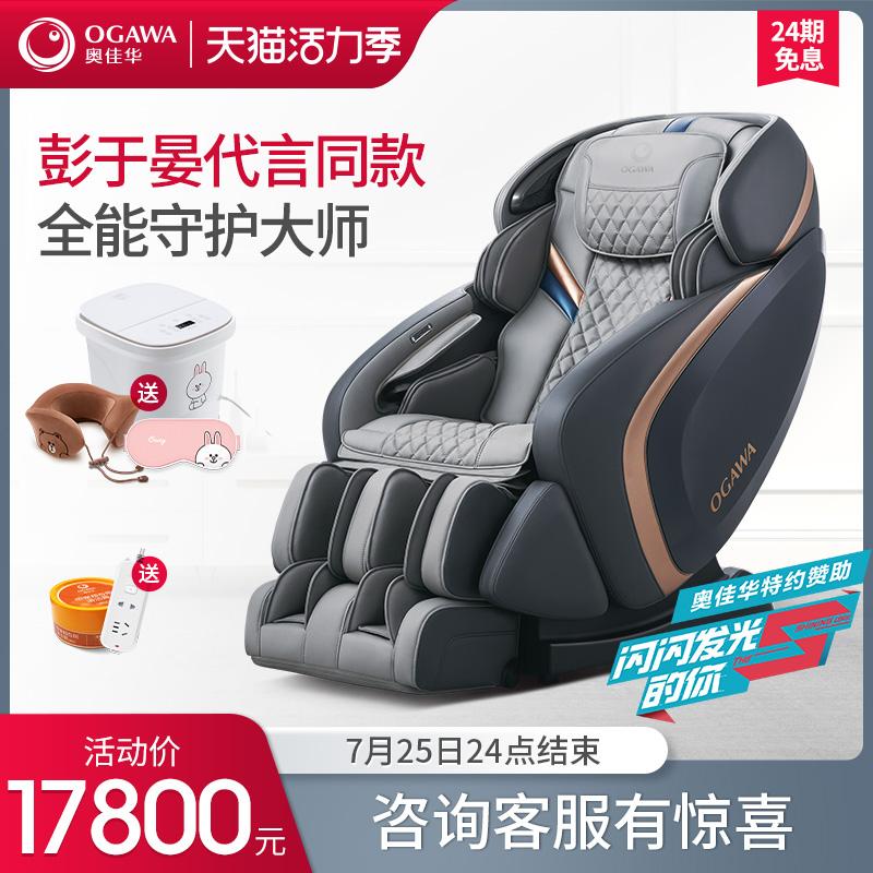 奥佳华按摩椅家用全身豪华全自动多功能太空舱沙发智能新款OG7808