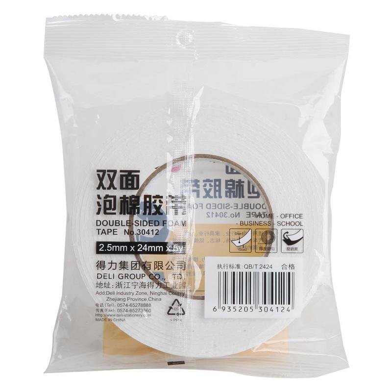 得力30412海绵胶泡棉双面胶24mm*5y强力办公用品胶带高黏性泡沫胶