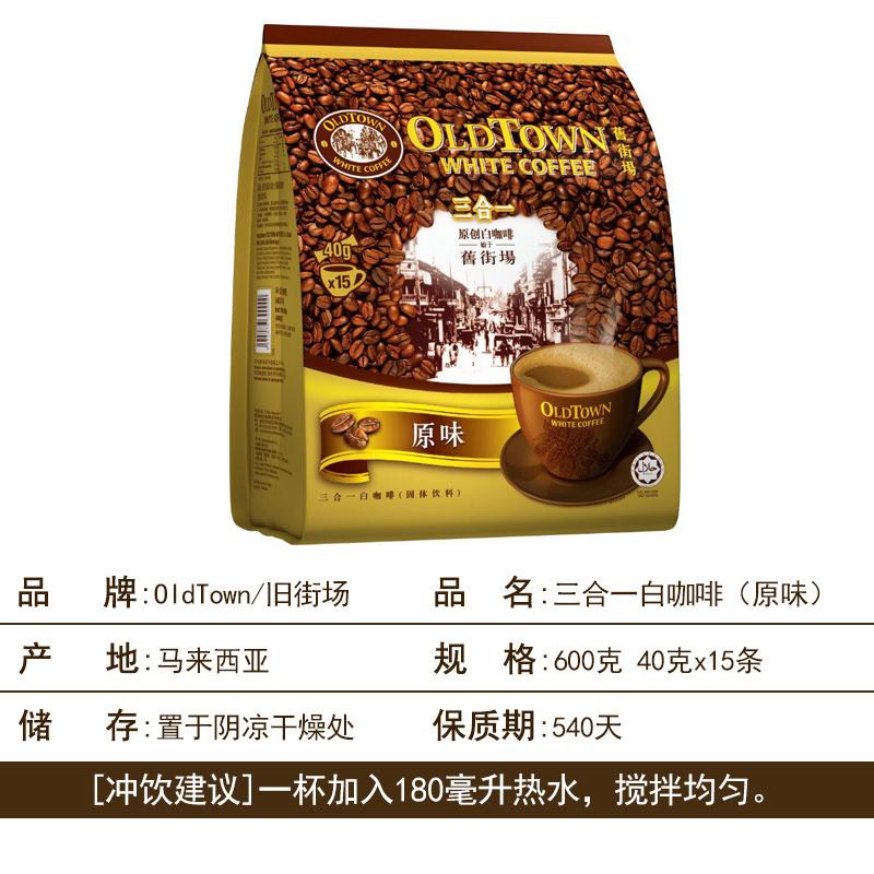 马来西亚进口咖啡旧街场白咖啡三合一经典原味速溶咖啡粉600g15条