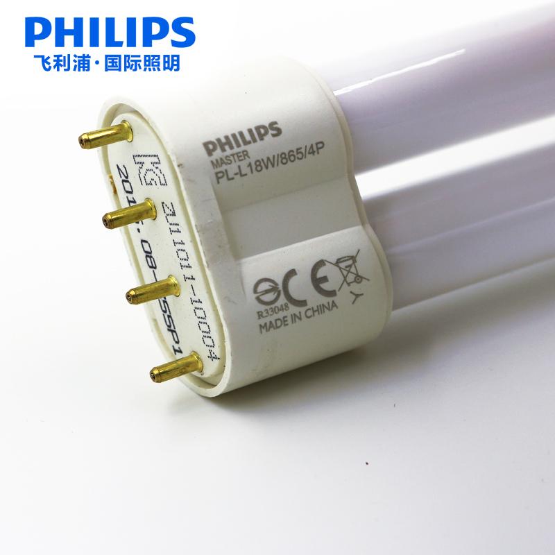 飞利浦H管H型灯管四针吸顶灯灯管h节能灯管24W/36W/55W三基色PLL