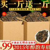 Fujian Old White Tea Fuding Aging 2015 Super Premium Shoumei Buy One Get One Free 1000g Bulk Alpine Tea