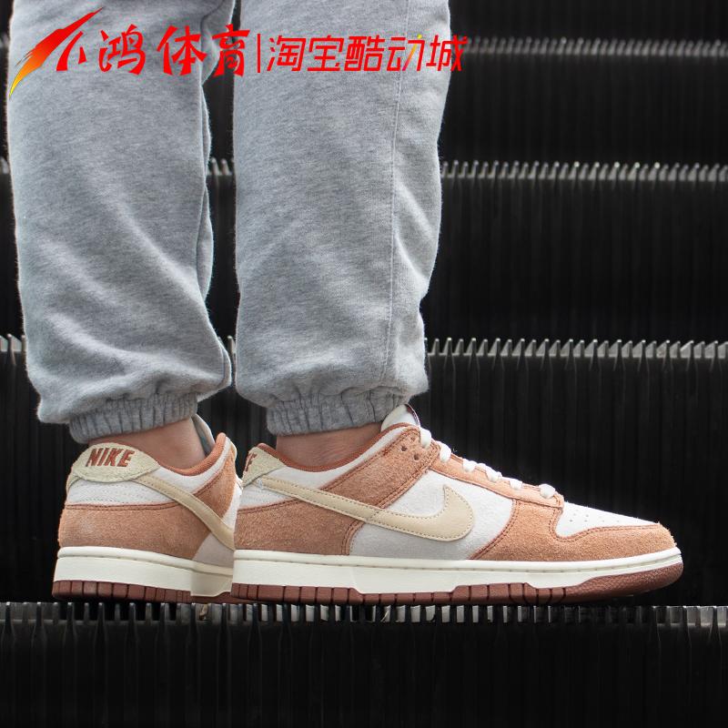 小鸿体育 Nike Dunk Low 白棕 小麦 摩卡麂皮 低帮板鞋DD1390-100