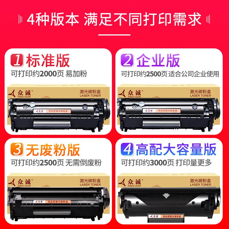 众诚易加粉适用HP12A硒鼓HP1020 M1005 HP1010 1005打印机墨盒惠普1005mfp Q2612A 1018 12a佳能LBP2900+碳粉