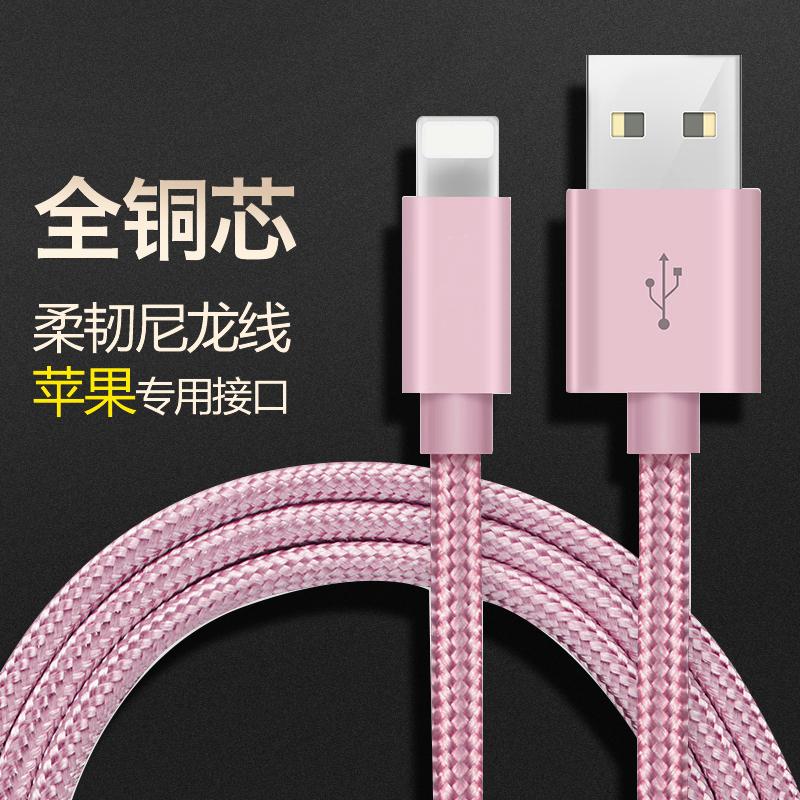 寶器 iPhone6資料線6s蘋果5加長5s手機6plus充電線器7P認證ipad