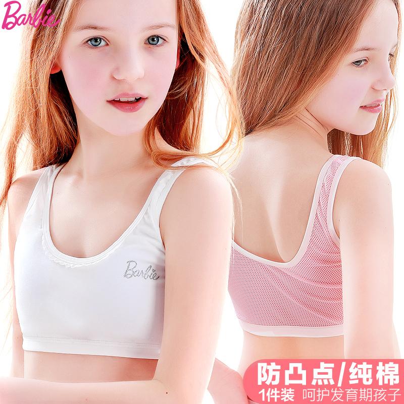 女童内衣小背心发育期9-12岁大童15文胸小女孩儿童纯棉学生抹胸罩